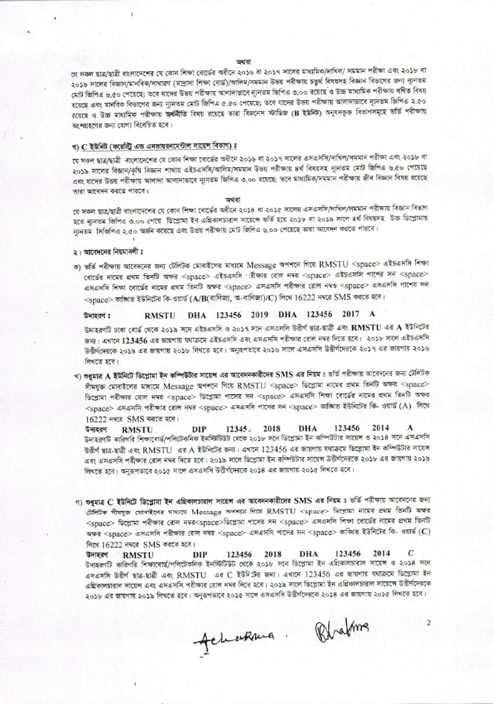 RMSTU Admission Circular Page two