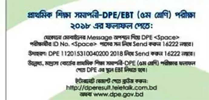 PSC Result Check by SMS