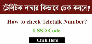 How to Check Teletalk Number