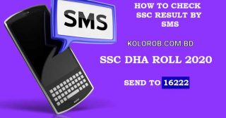 SSC Result Check Through SMS