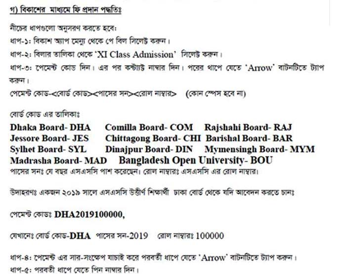 bkas payment method of xi admission