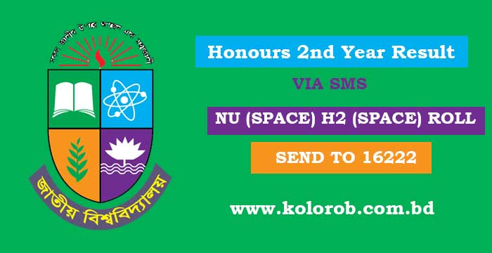 NU 2nd year result via sms