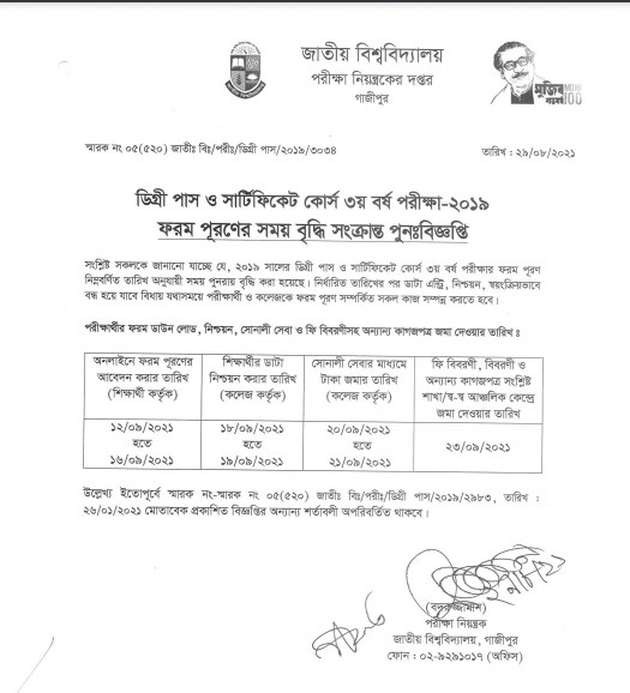 nu degree 3rd year form fill up notice